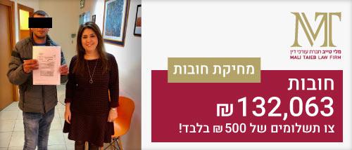מחיקת חובות של 132,063 אלף ₪ בתשלום של 500 ₪ - חברת עורכי דין מלי טייב