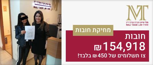 מחיקת חובות של 154,900 אלף ₪ בתשלום של 450 ₪ - חברת עורכי דין מלי טייב