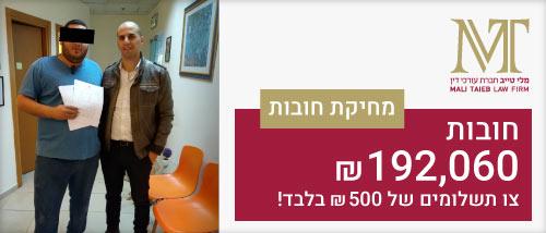 מחיקת חובות של 192,060 אלף ₪ בתשלום של 500 ₪ - חברת עורכי דין מלי טייב