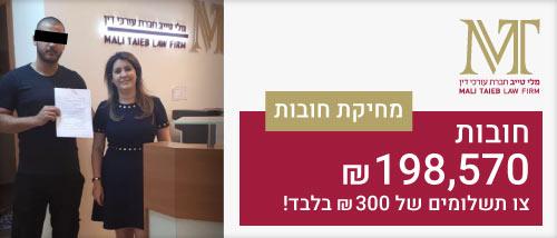 מחיקת חובות של 198,570 אלף ₪ בתשלום של 300 ₪ - חברת עורכי דין מלי טייב