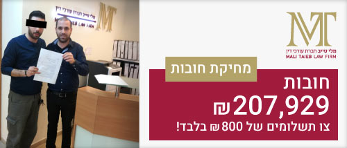מחיקת חובות של 207,929 אלף ₪ בתשלום של 800 ₪ - חברת עורכי דין מלי טייב