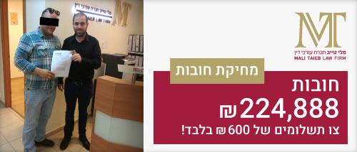מחיקת חובות של 224,888 אלף ₪ בתשלום של 600 ₪ - חברת עורכי דין מלי טייב