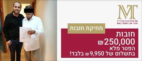 מחיקת חובות של 250,000 אלף ₪ בהפטר מלא תמורת 9,950 ₪ - חברת עורכי דין מלי טייב