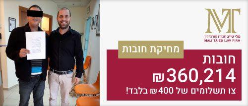 מחיקת חובות של 360,214 אלף ₪ בתשלום של 400 ₪ - חברת עורכי דין מלי טייב