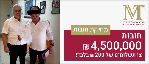 מחיקת חובות של 4,500,000 מליון ₪ בתשלום של 200 ₪ - חברת עורכי דין מלי טייב