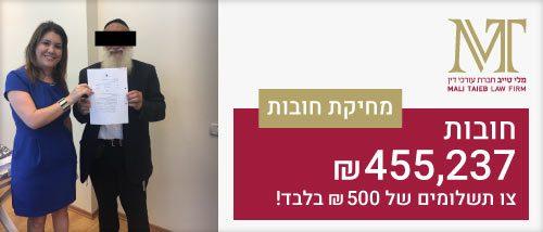 מחיקת חובות של 455,237 אלף ₪ בתשלום של 500 ₪ - חברת עורכי דין מלי טייב