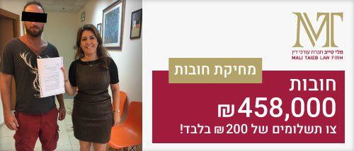 מחיקת חובות של 458,000 אלף ₪ בתשלום של 200 ₪ - חברת עורכי דין מלי טייב