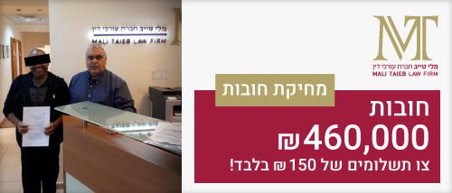 מחיקת חובות של 460,000 אלף ₪ בתשלום של 150 ₪ - חברת עורכי דין מלי טייב