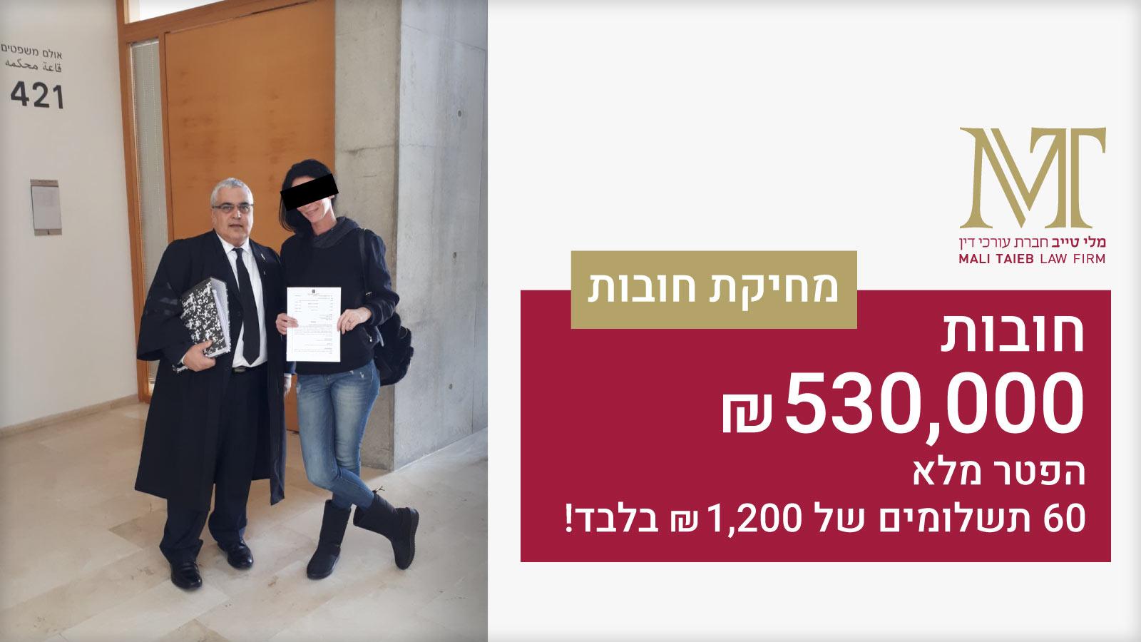 מחיקת חובות של 530,000 אלף ₪ בהפטר מלא תמורת 60 תשלומים של 1,200 ₪ - חברת עורכי דין מלי טייב