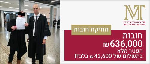 מחיקת חובות של 636,000 אלף ₪ בהפטר מלא תמורת 43,600 ₪ - חברת עורכי דין מלי טייב