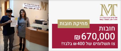 מחיקת חובות של 670,000 אלף ₪ בתשלום של 400 ₪ - חברת עורכי דין מלי טייב