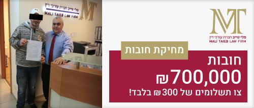 מחיקת חובות של 700,000 אלף ₪ בתשלום של 300 ₪ - חברת עורכי דין מלי טייב