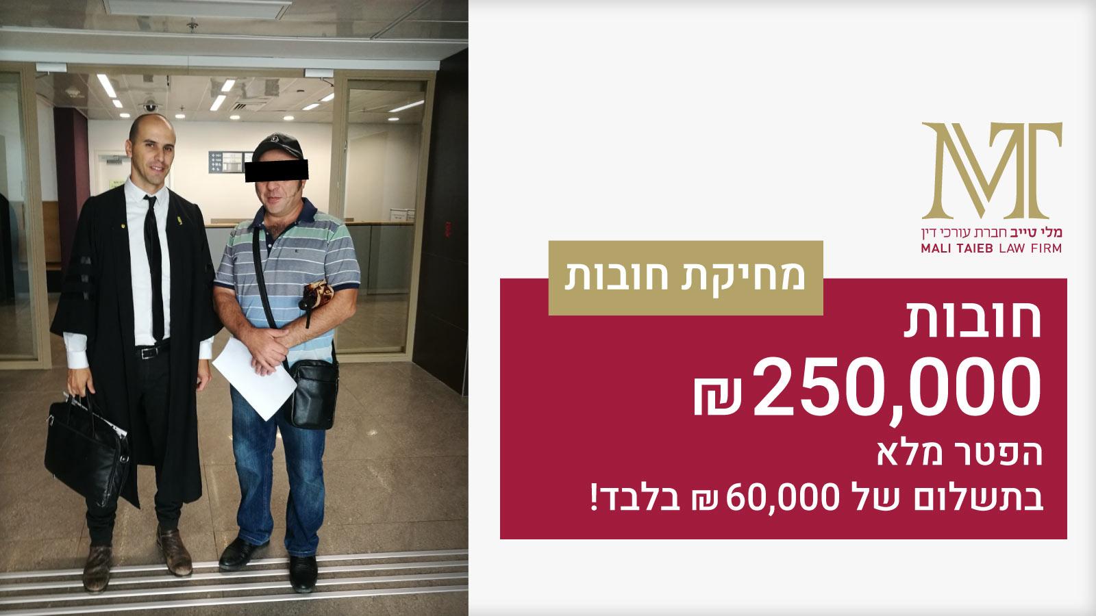 מחיקת חובות של 250,000 אלף ₪ בהפטר מלא של 60,000 ₪ בלבד - חברת עורכי דין מלי טייב