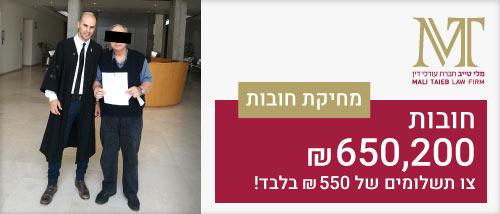 מחיקת חובות של 650,200 אלף ₪ בתשלום של 550 ₪ - חברת עורכי דין מלי טייב