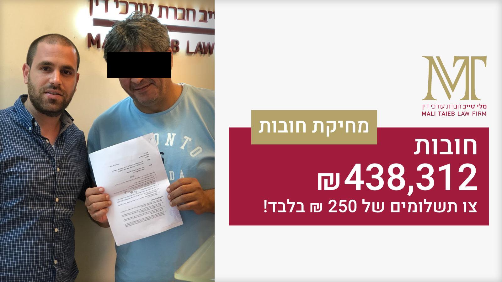 מחיקת חובות משרד עורכי דין - 438K