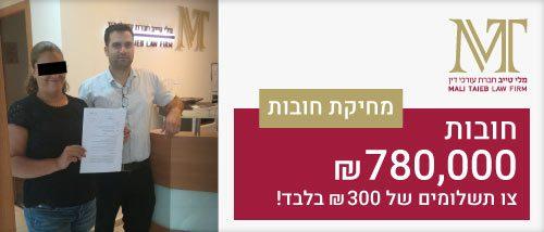 מחיקת חובות כבדות - עורך דין מלי טייב